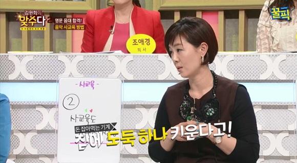 """[꿀영상]'아빠본색' 조민희 """"딸 권영하 사교육도 강남 스타일로"""" 과거 발언!"""