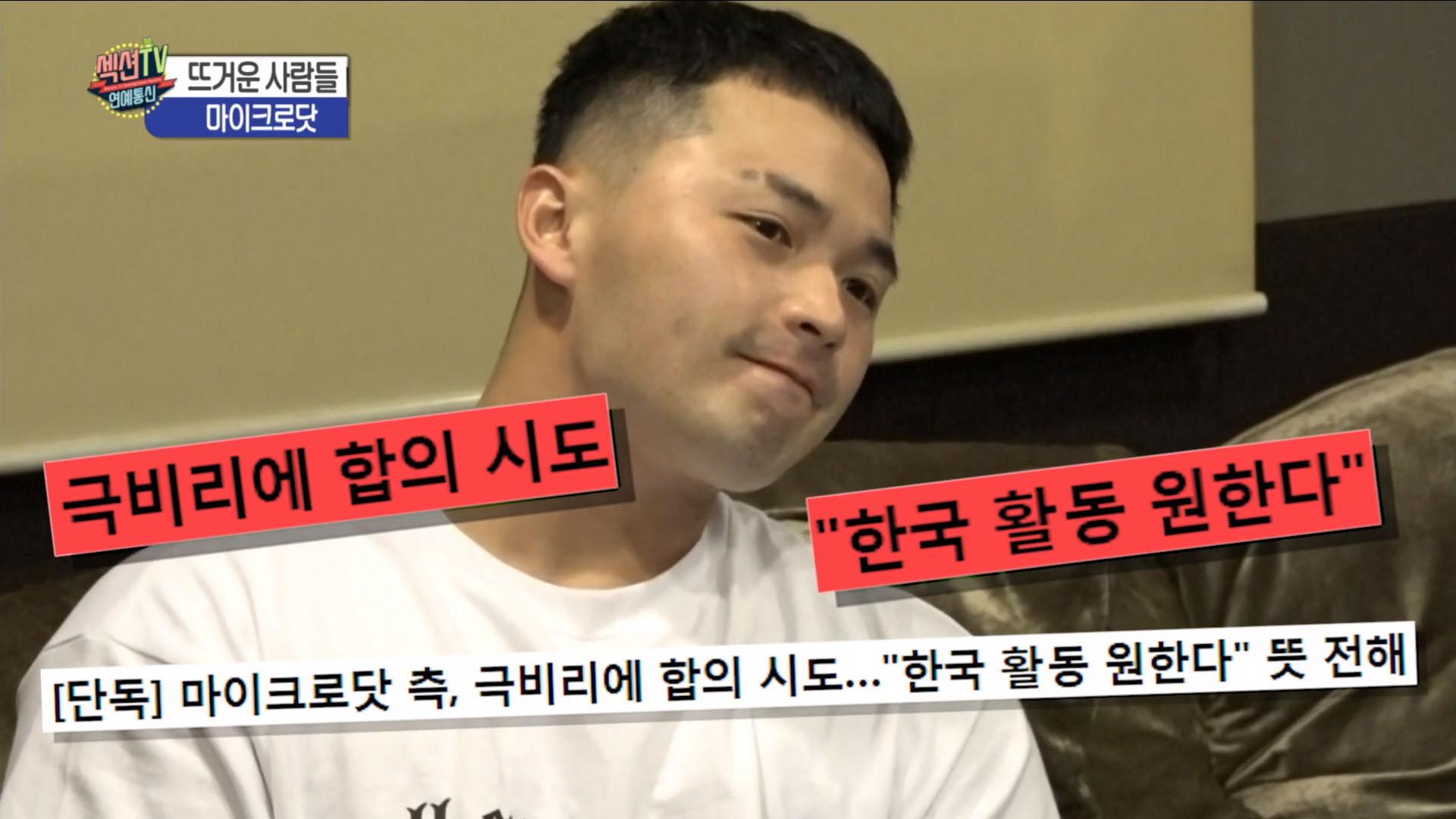 '섹션TV 연예통신' 마이크로닷 '한국 활동 원해 합의 시도' 합의 조건은 원금 변제?