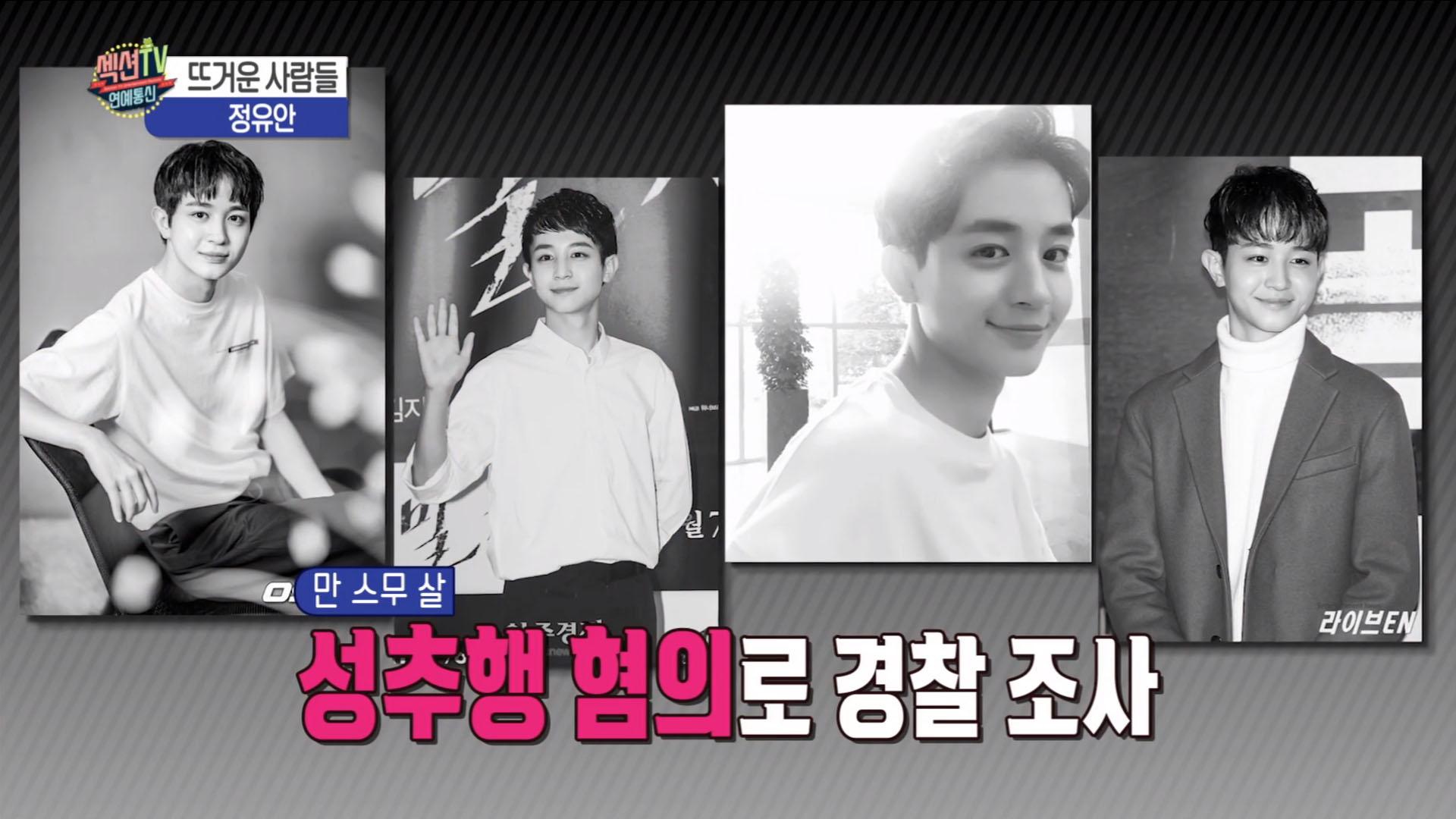 '섹션TV 연예통신' 하정우 아역, 만 스무살 신인배우 정유안 '성추행 혐의'