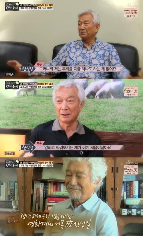 """'인생다큐 마이웨이' 故 신성일, 생전 한마디 """"만족스럽다하고 갈 것"""""""