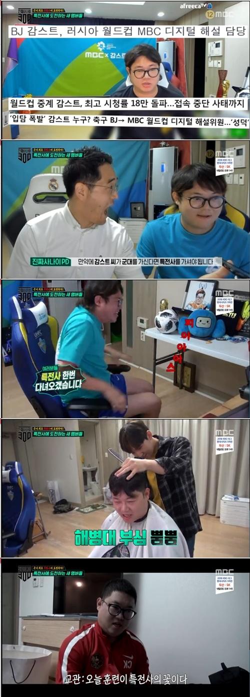 '진짜사나이300' BJ감스트, 드디어 떴다…해병대 전역→특전사 재입대