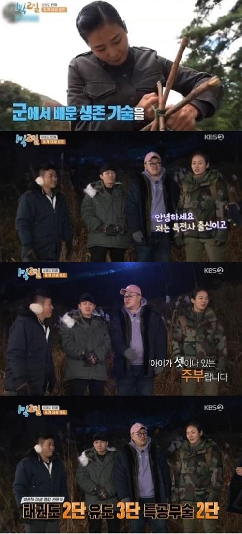 야생 캠핑 전문가 박은하, '1박2일' 출연..#특전사 #주부