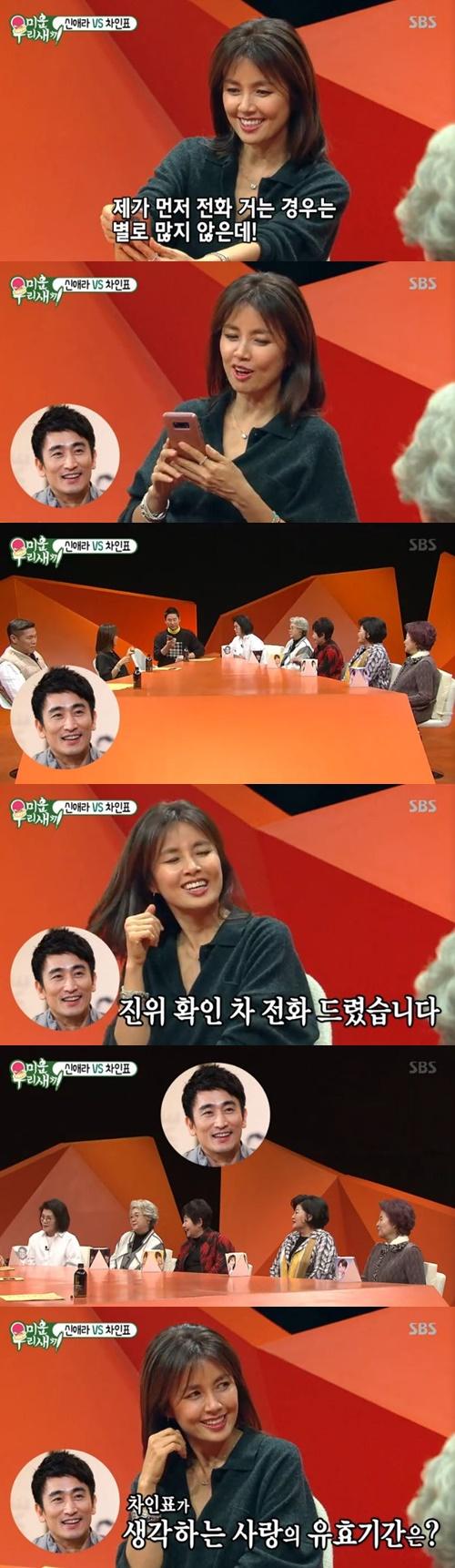 """'미우새' 차인표 """"사랑의 유효기간? 한 명이 눈 감을 때까지"""""""