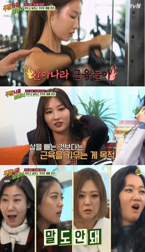'주말사용설명서' 이사배, 몸무게 공개…김숙·라미란 당황