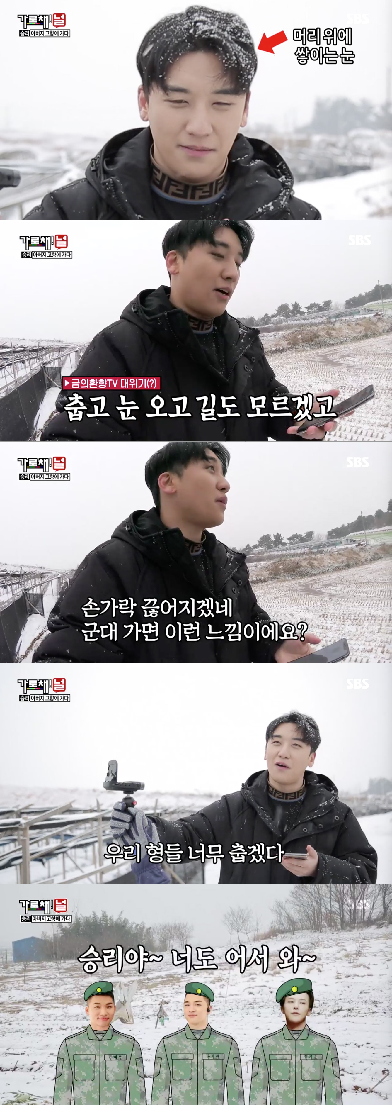"""'가로채널' 승리, 강추위에 """"우리 형들 춥겠다""""…군대 간 '빅뱅' 멤버들 걱정"""