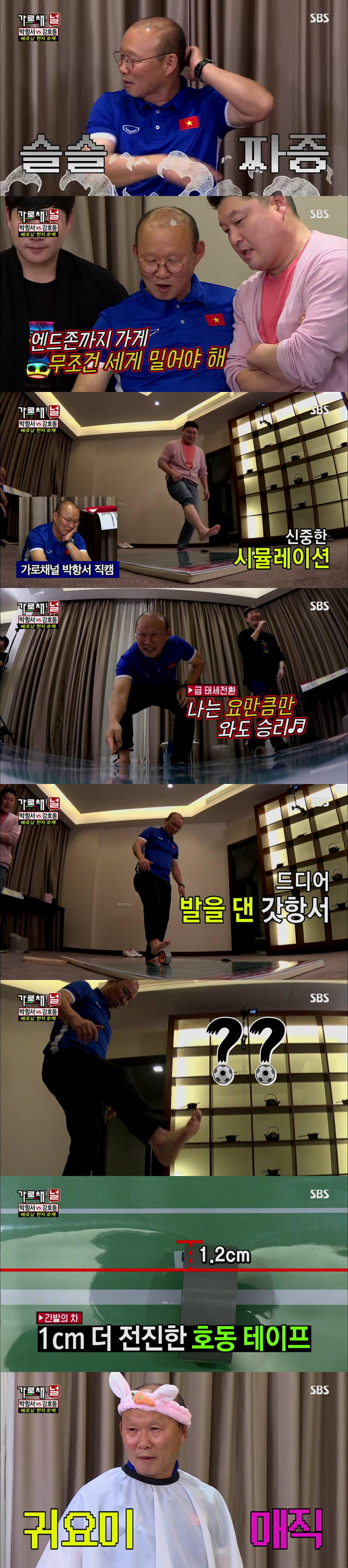 '가로채널', 베트남 국민영웅 박항서의 헛발질…5.9% '최고의 1분'