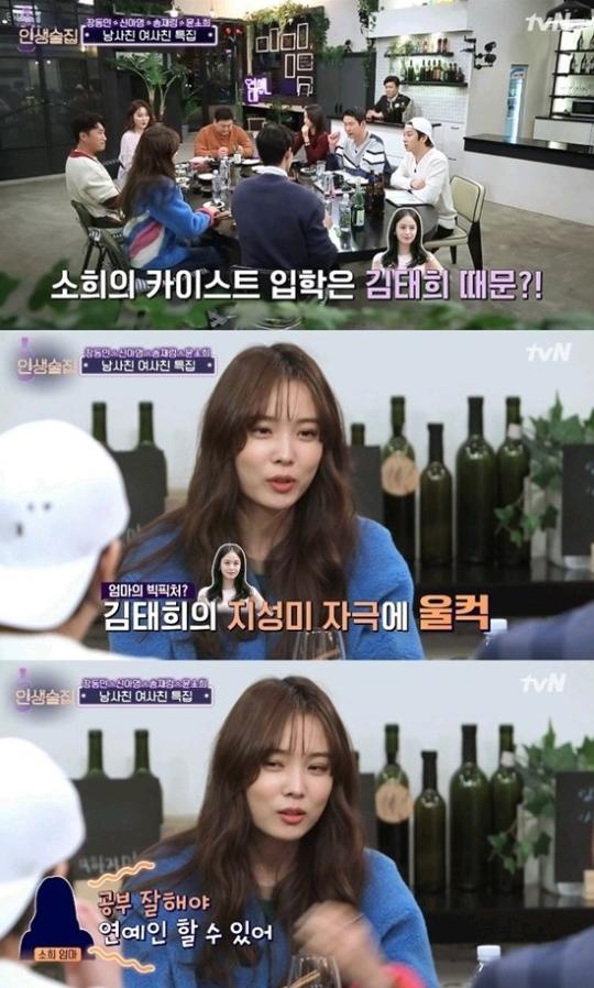 """""""김태희 때문에""""…카이스트 윤소희가 울컥한 사연"""