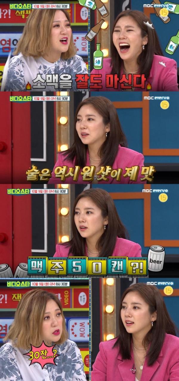 """'비디오스타' 손담비 주량, """"소맥 30잔 정도""""… 실화냐?"""