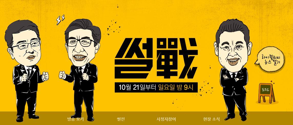 """'썰전' 결방, 21일 방송 재개… """"수→일요일 밤 9시로 시간대 변경"""""""
