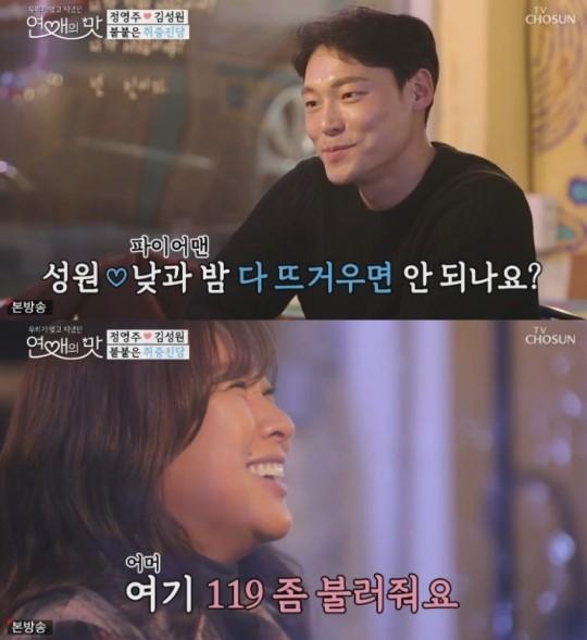 """정영주 """"이게 바로 '연애의 맛'""""…김성원 만남에 함박웃음"""