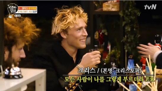 """'국경없는 포차' 크리스토퍼 """"토트넘 손흥민, 한국인인줄 몰랐다"""""""