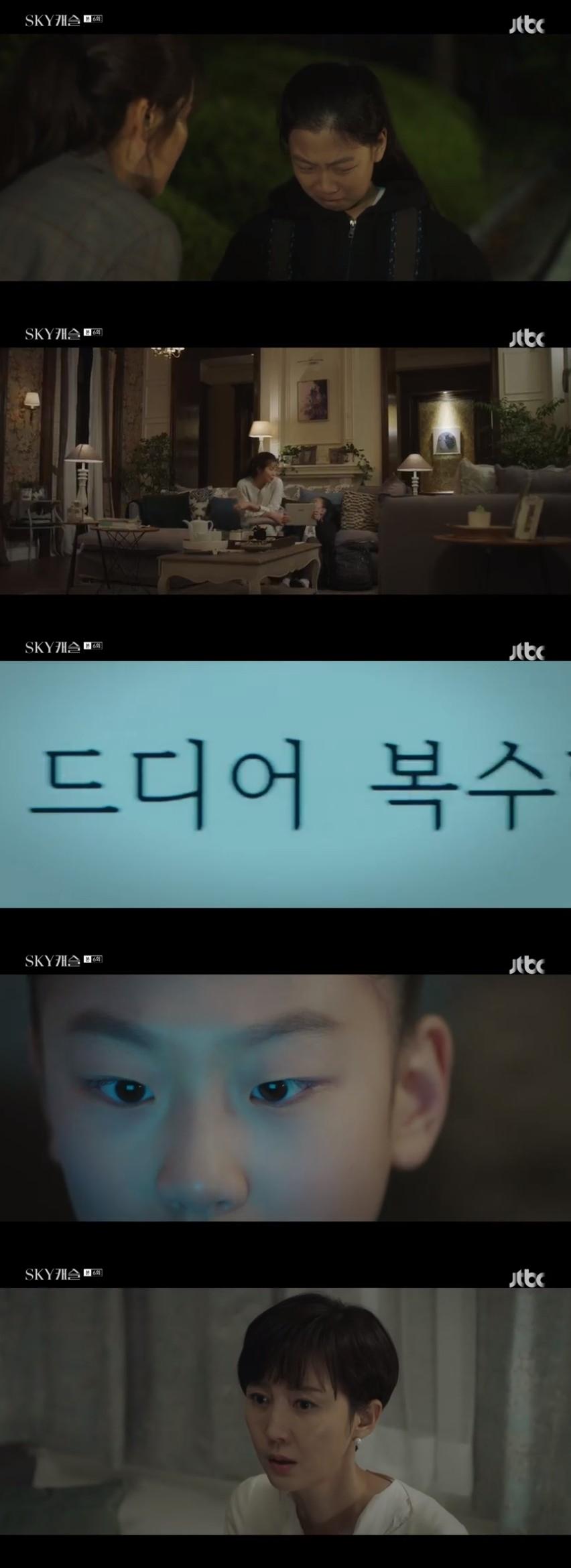 'SKY 캐슬' 염정아 딸x이태란, 문제의 송건희 일기 발견 '충격'(종합)
