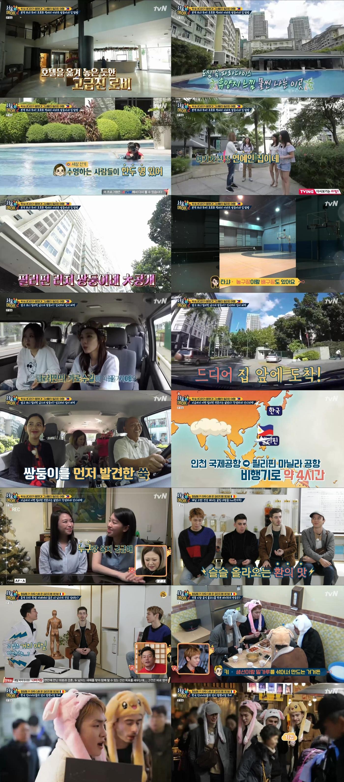 '서울메이트2' 김숙X산다라박, 필리핀 럭셔리하우스 '경악'(종합)