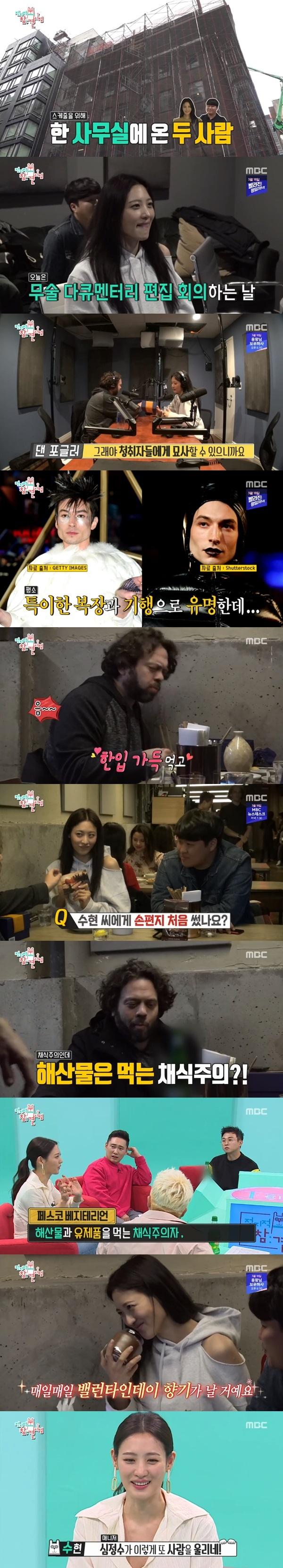[RE:TV]'전참시' 수현, 할리우드 인맥 공개…매니저 손편지 눈물