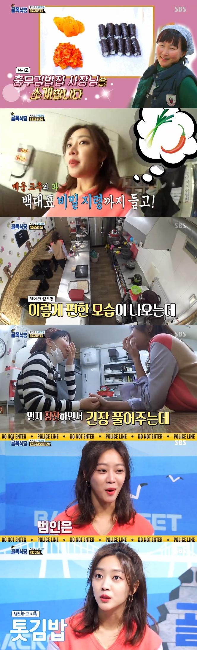 [RE:TV] '골목식당' 조보아, 울렁증 극복하게 만든 '공감요정'