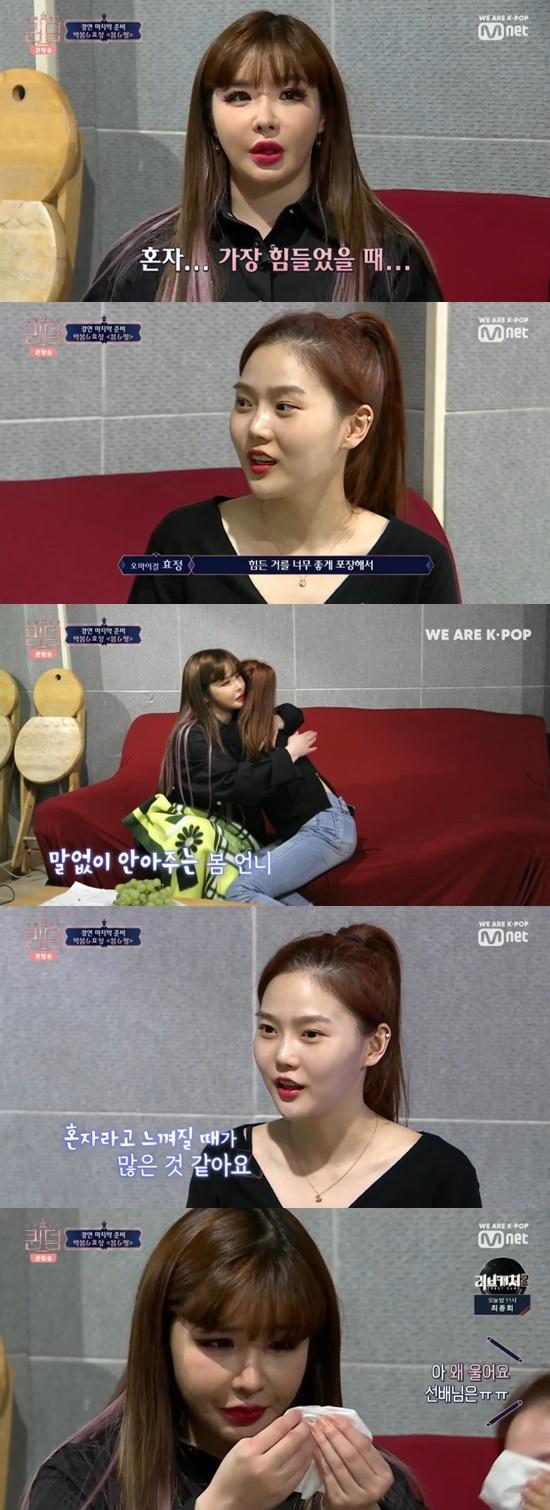 '퀸덤' 오마이걸 효정, 박봄에 진심 털어놓으며 눈물…'외로움' 공감