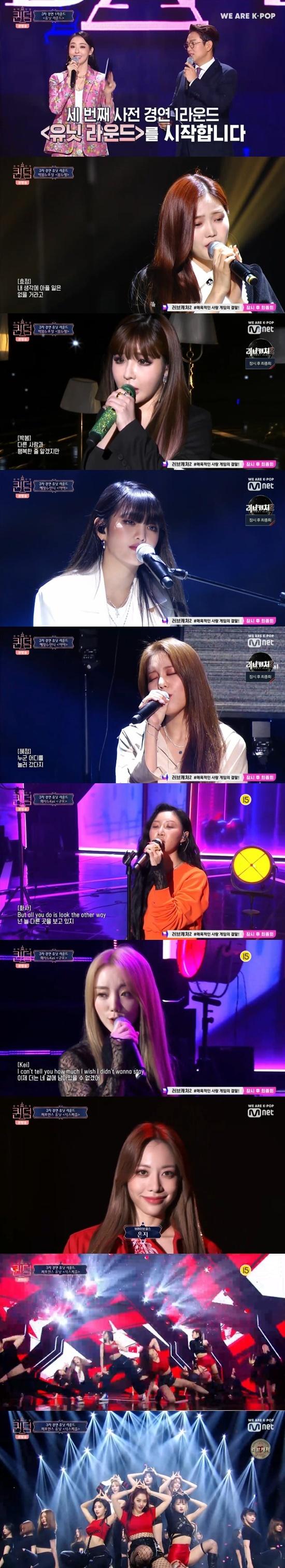 '퀸덤' 유닛 라운드, 감성 보컬→강렬한 단체 퍼포먼스까지(종합)