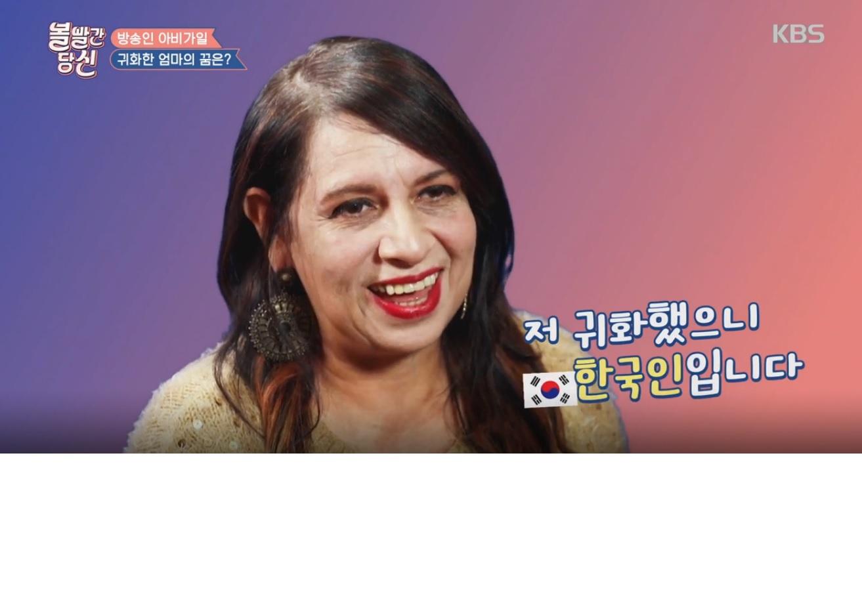 [볼 빨간 당신] 통통 튀는 파라과이 미녀 아비가일의 한국인(?) 엄마 공개!