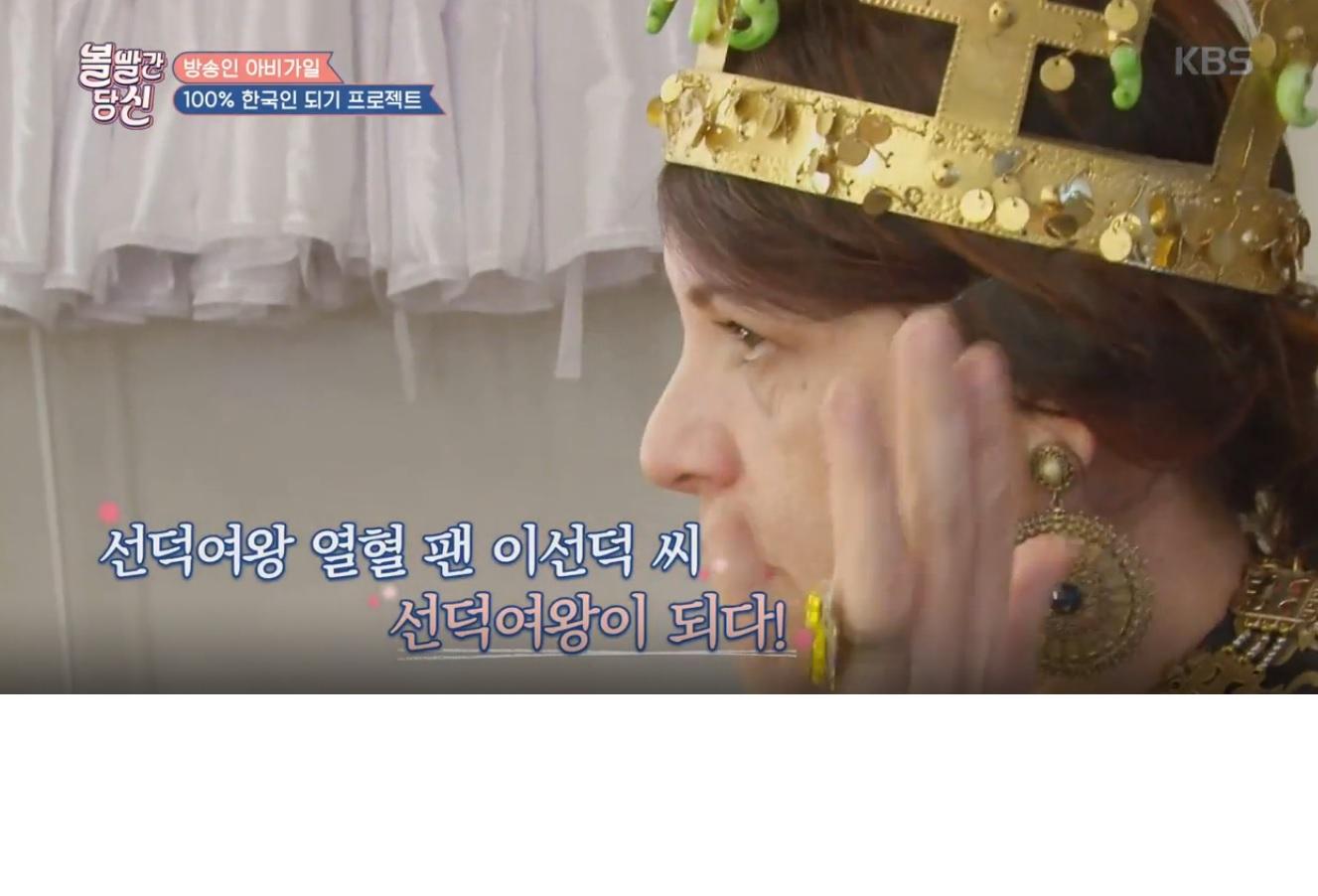 [볼 빨간 당신] 한국 사랑으로 개명까지 감행한 아비가일 엄마의 새로운 한국 이름은?