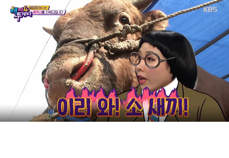 [해피투게더] 웃음 사냥꾼 신봉선, 피어싱 중독 고백(feat. 고교시절 '소 새끼'된 사연)