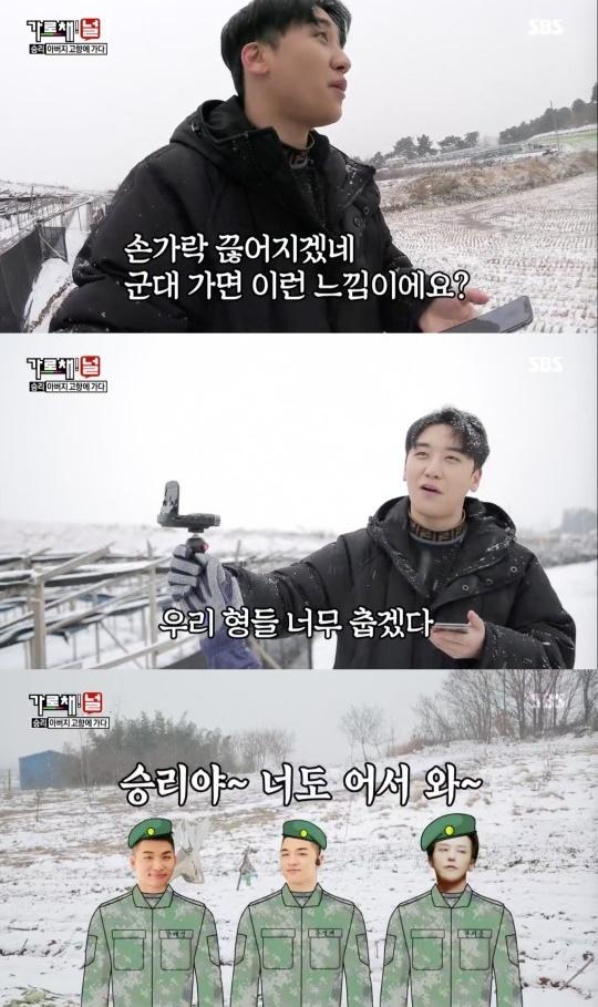 '가로채널' 승리, 강추위에 길잃고 군대 간 빅뱅 멤버 걱정