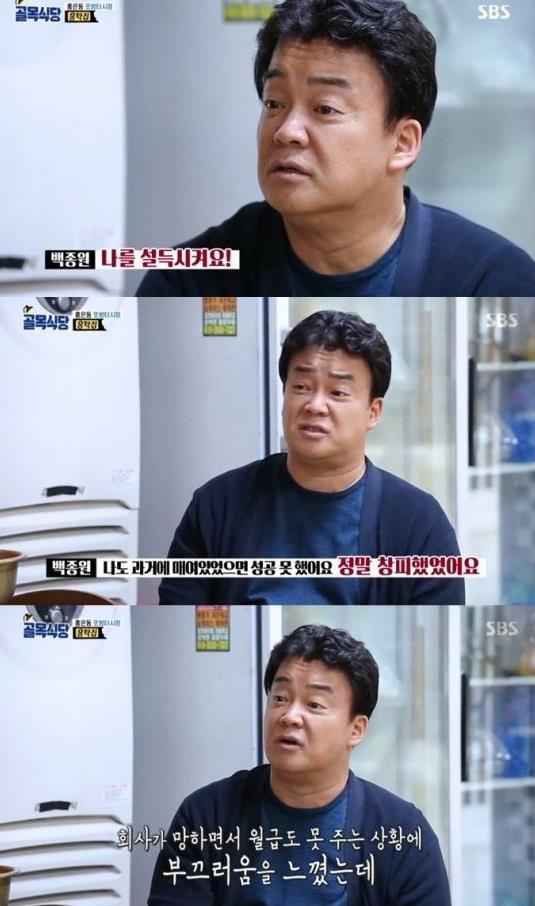 '백종원의 골목식당', '라디오스타' 잡았다…최고의 1분은 '홍탁집 子'