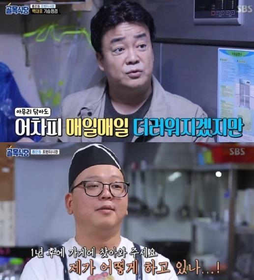 '홍은동 포방터시장' 홍탁집 아들, 장족의 발전…백종원에게 칭찬까지 받아