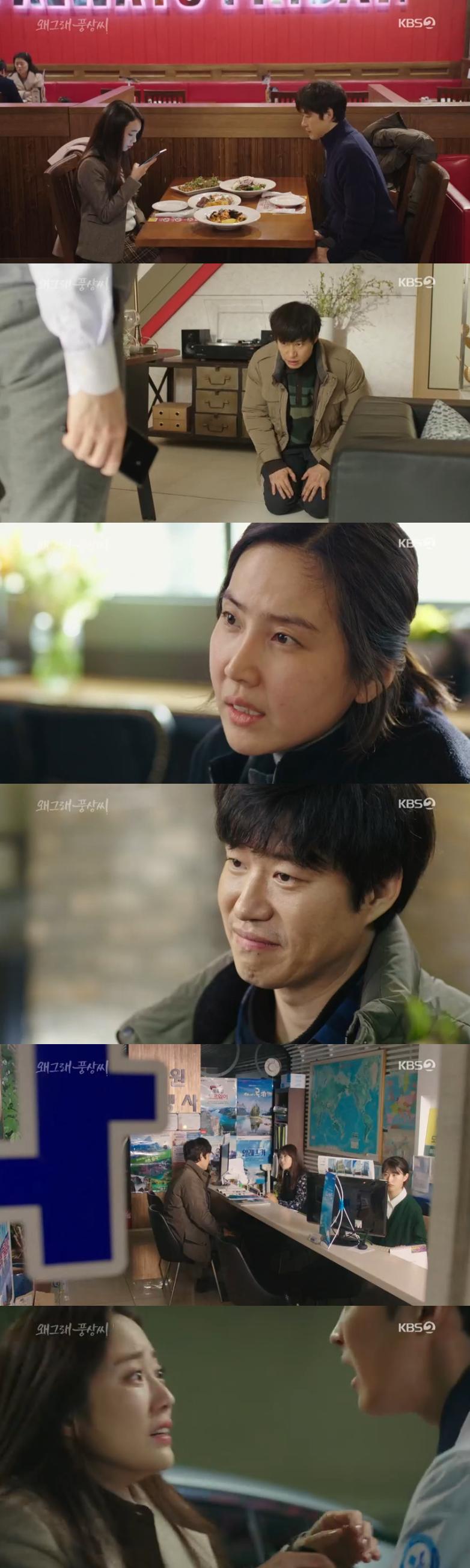 '왜그래풍상씨' 전혜빈, 유준상 암투병 알고 오열…가족관계 회복될까[종합S]