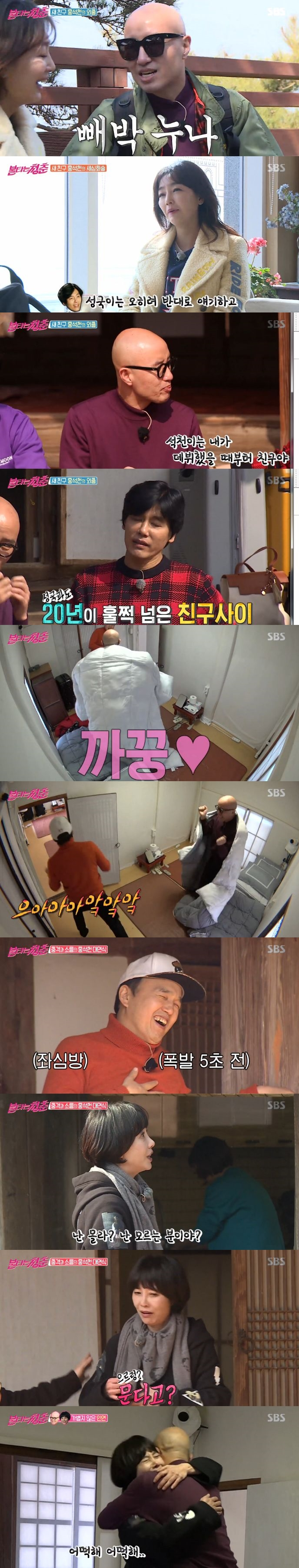 '불청' 홍석천, 등장만으로 '웃음X눈물'…존재감甲 새친구[TV핫샷]