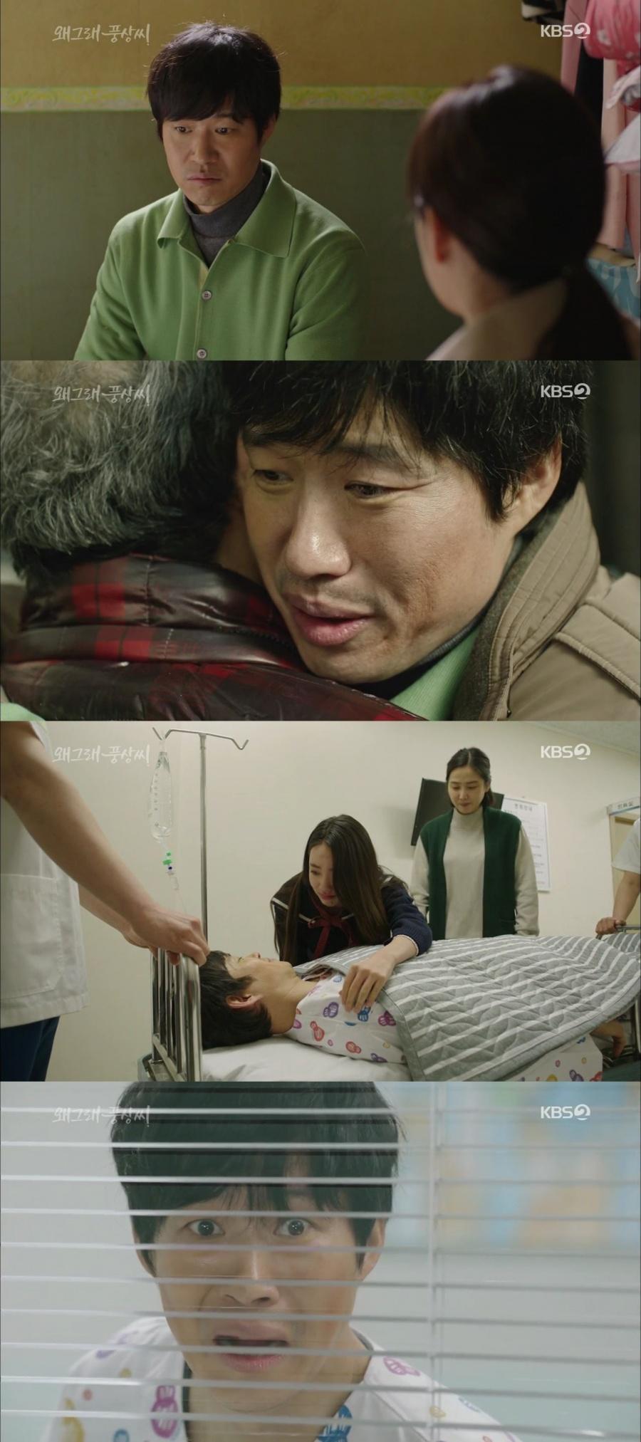 '풍상씨' 유준상, 간 이식 수술 성공…가족 지킨 진심 [TV핫샷]