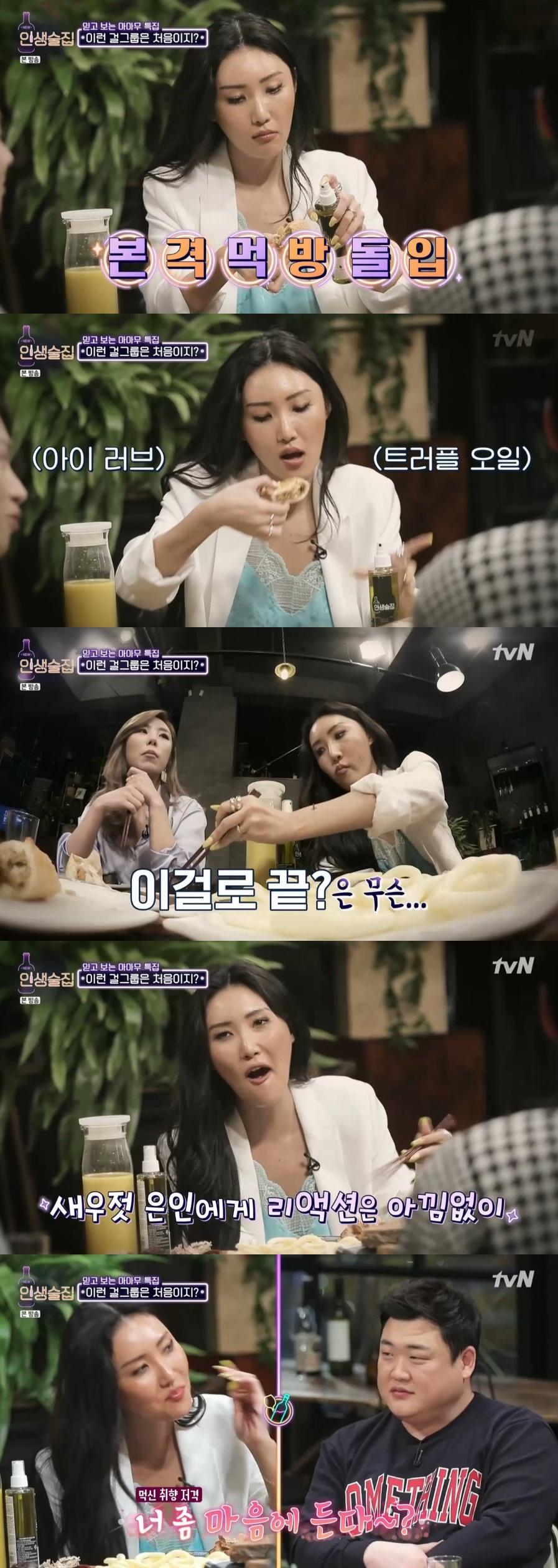 '인생술집' 화사, 방송중에도 끊임없이 취식…'먹방요정'의 진면모
