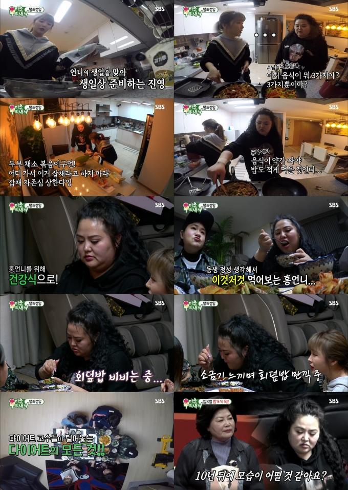SBS '미운 우리 새끼', 20%대 시청률 수성...주말 예능 유일