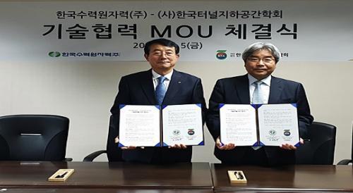 한국수력원자력, 한국터널지하공간학회와 기술협력 MOU 체결
