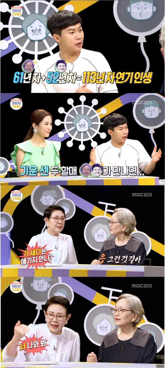 '할머니네 똥강아지' 14살차 김영옥X고두심 밝힌 40년 우정 비법