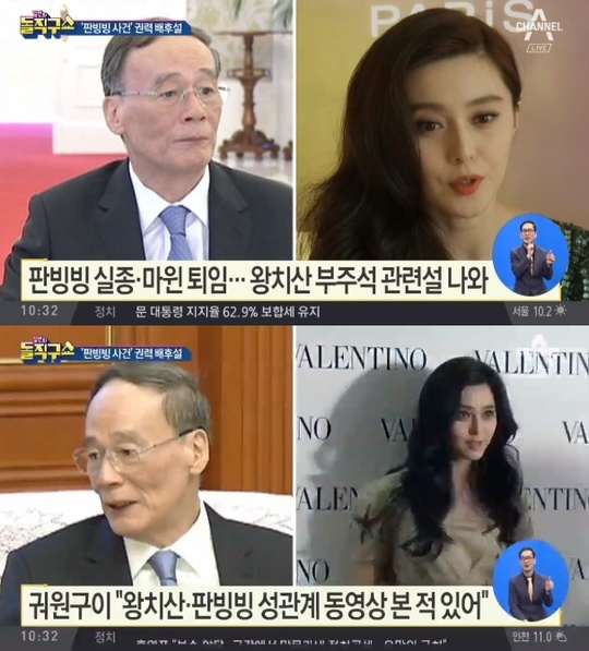 판빙빙 성상납설 왕치산 누구? 시진핑 오른팔 70세 유력 정치인