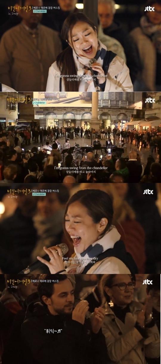 박정현, 길거리서 '샹들리에' 열창…외국인들 휘파람 불며 극찬'믿기 어려운 성량'