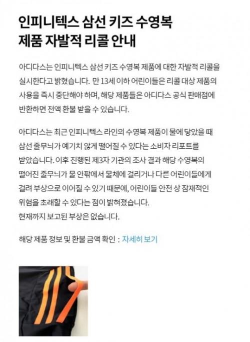 아디다스 온라인 스토어, 무슨 일?… 키즈 수영복 제품 자발적 리콜