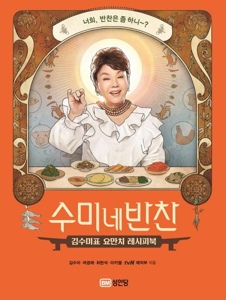 11월 1주 종합베스트셀러 순위… 트렌드·김수미·인생법칙·위로