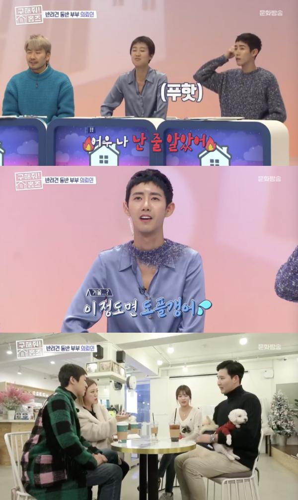 """'구해줘 홈즈' 황광희, VCR 보다가 화들짝...홍진경 보고 """"난 줄 알았어"""""""