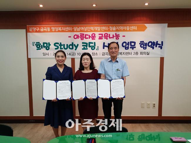 성남시 지역아동센터 초·중생 '3D 프린팅 무상 교육'