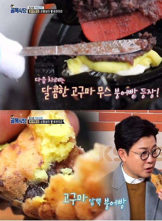 """'백종원 골목식당' 붕어빵 """"역대급 최고"""" 무엇을 넣었길래?"""