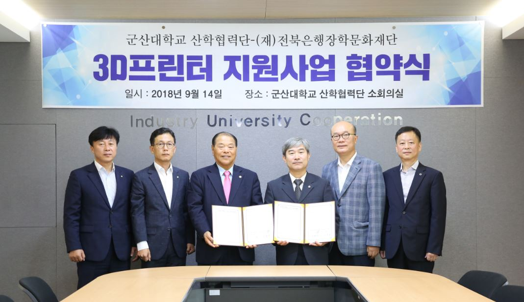 전북은행장학문화재단-군산대 산학협력단, 3D 프린터 지원사업 협약