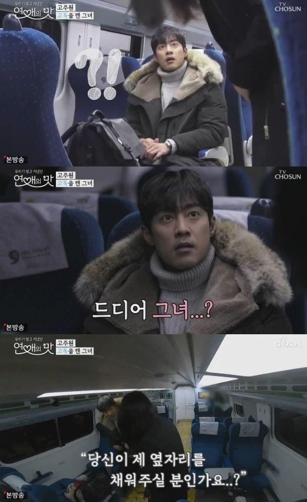 """'연애의 맛' 고주원, 소개팅녀는 누구? 깜짝 놀라…""""이상형은 공효진"""""""