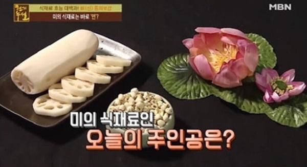 양귀비·왕이 먹던 연자육, 다이어트 효능·먹는 법·부작용 등은?