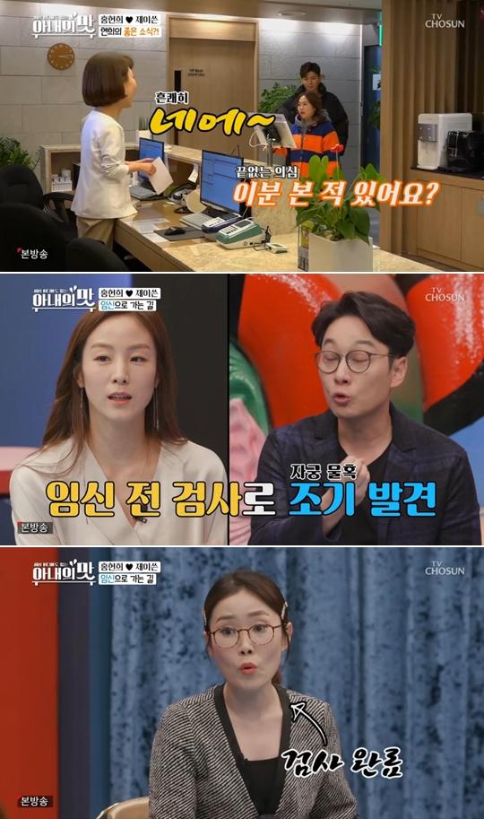 """'아내의맛' 이휘재, """"아내 문정원 자궁검사, 물혹 수술 후 임신"""""""