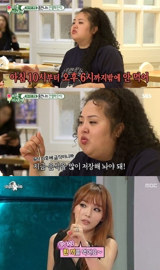 """간헐적 단식 방법은? 홍진영-한고은도 극찬 """"배고프지 않아"""""""