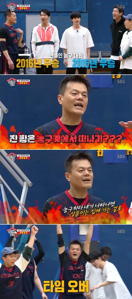 '집사부일체' 박진영vs이상윤 농구 대결, 화려한 크로스 오버 드리블 '깜짝'
