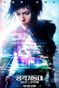 '공각기동대 : 고스트 인 더 쉘' 스칼렛 요한슨이 선사하는 인공지능 액션, 인간과 로봇의 경계가 무너지다