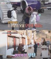 """김원희, 조카들과 좌충우돌 부탄 여행…""""왜 행복지수 1위인지 알겠다"""" 감탄"""