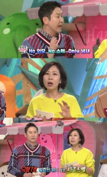 """'동물농장' 신동엽 """"냄새로 짝 찾는 블라인드 소개팅 있어"""" 눈길"""